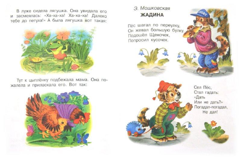 Иллюстрация 1 из 6 для Малышам про малышей | Лабиринт - книги. Источник: Лабиринт