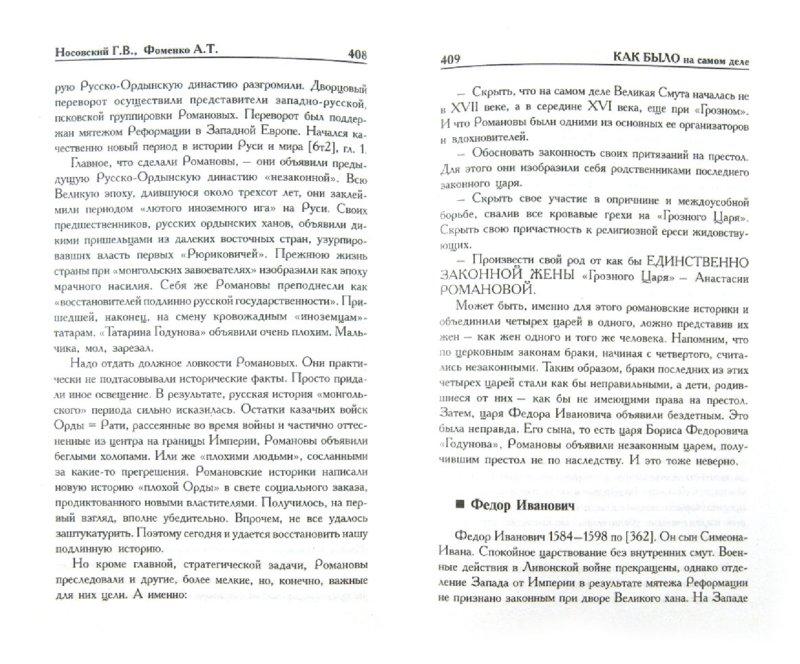 Иллюстрация 1 из 4 для КАК БЫЛО на самом деле. Реконструкция подлинной истории - Носовский, Фоменко | Лабиринт - книги. Источник: Лабиринт