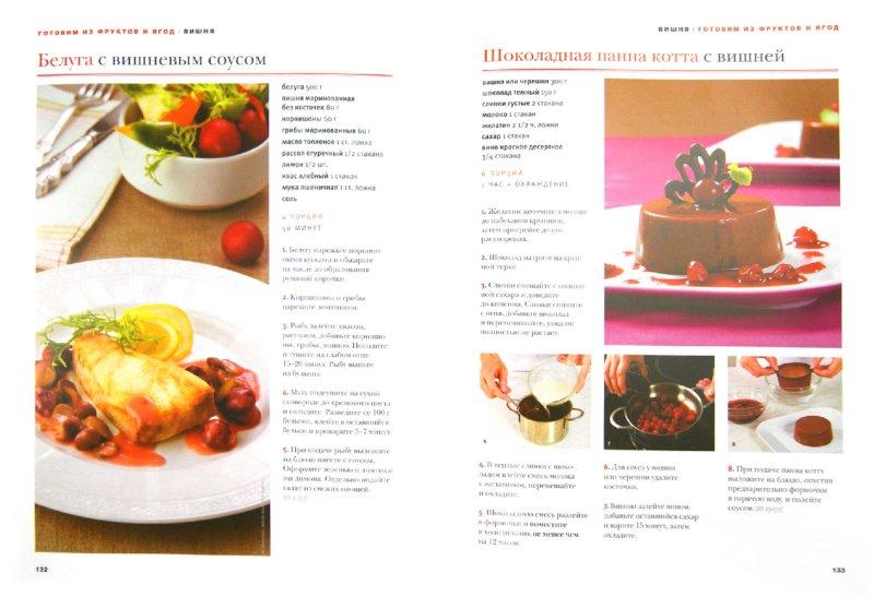 Иллюстрация 1 из 8 для Кухня дачника | Лабиринт - книги. Источник: Лабиринт