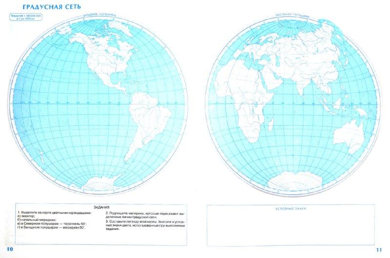 Контурные карты по географии 5 класс
