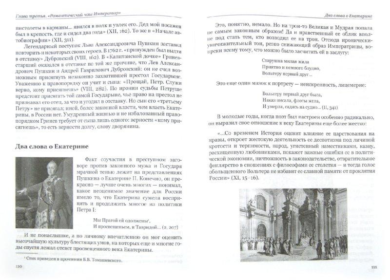 Иллюстрация 1 из 38 для Пушкин. И про Царей и про Цариц - Леонид Аринштейн | Лабиринт - книги. Источник: Лабиринт