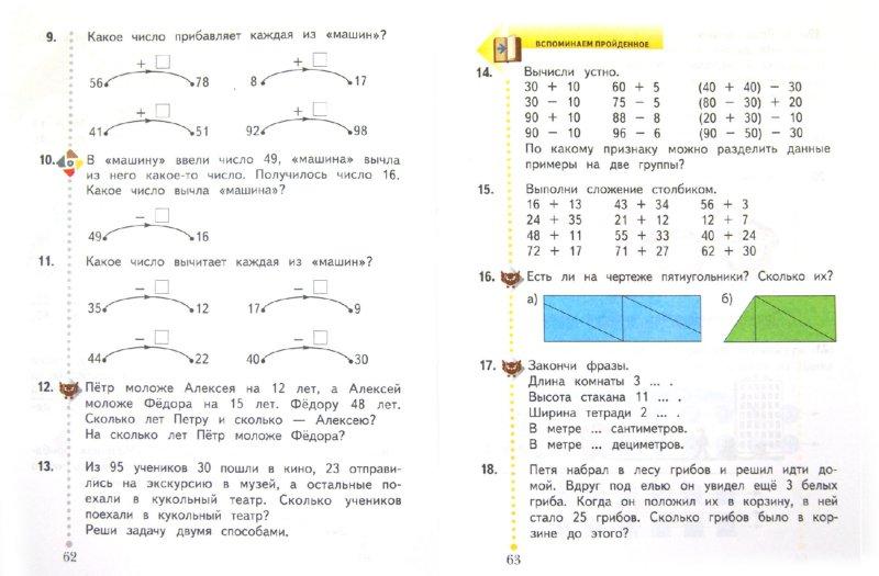 Как решить задачу по математике 2 класса рудницкая