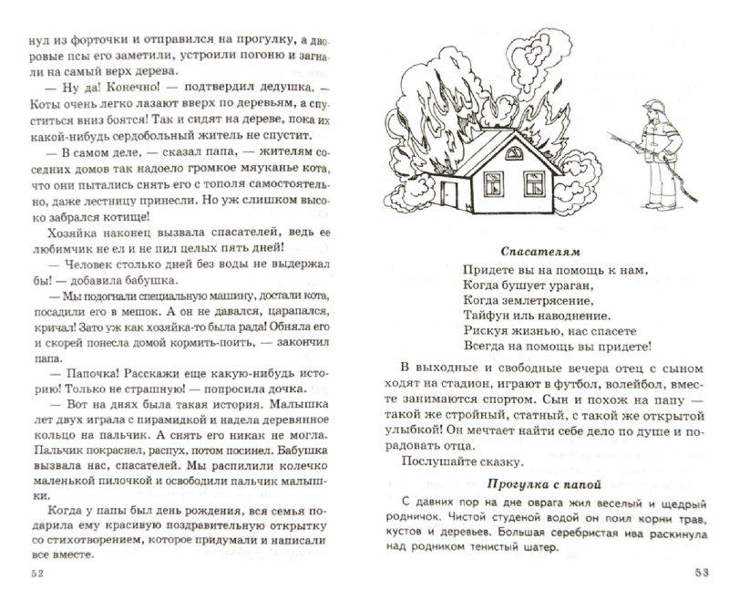Иллюстрация 1 из 35 для Моя семья. Методическое пособие - Татьяна Шорыгина | Лабиринт - книги. Источник: Лабиринт