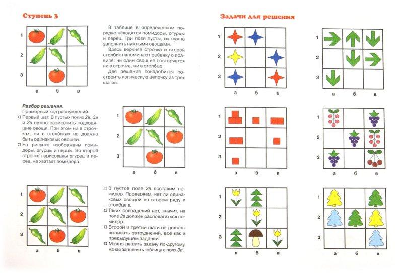 Иллюстрация 1 из 10 для Думай в квадрате. Занимательная логика 5-7 лет - Б. Бухаров | Лабиринт - книги. Источник: Лабиринт