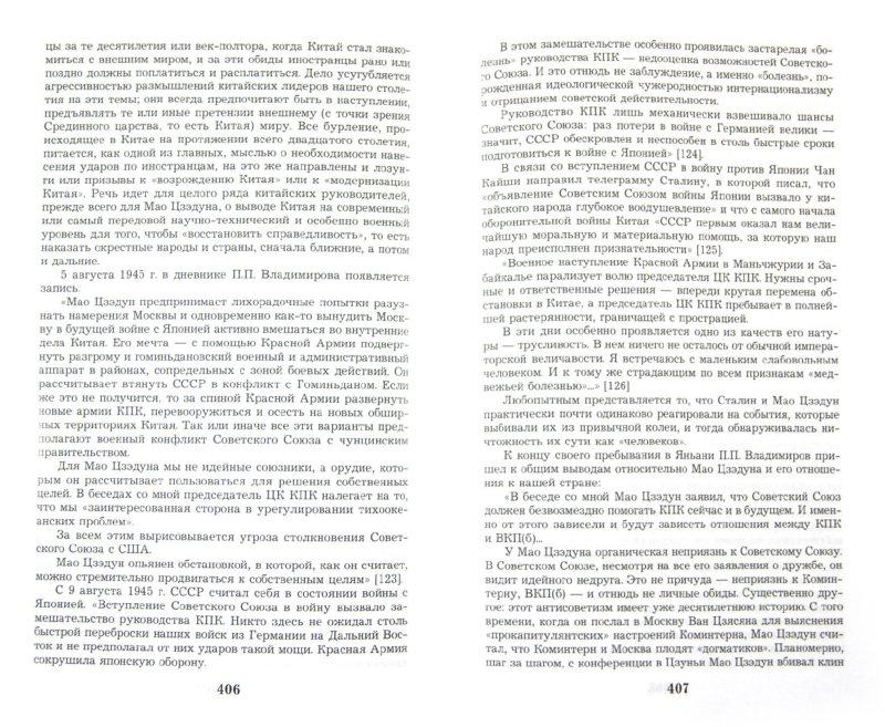 Иллюстрация 1 из 10 для Великий Мао. «Гений и злодейство» - Юрий Галенович | Лабиринт - книги. Источник: Лабиринт