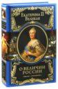 Екатерина II О величии России. Из «Особой тетради» великой империи