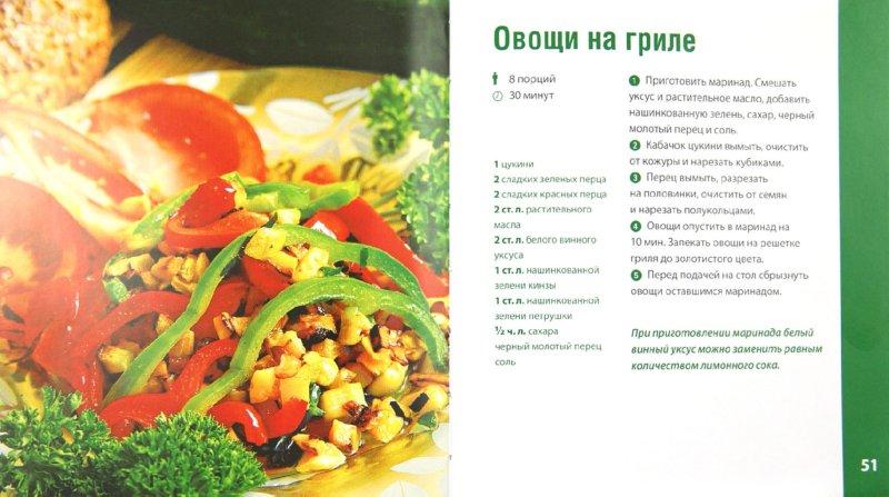 Иллюстрация 1 из 15 для Рецепты блюд для пикника | Лабиринт - книги. Источник: Лабиринт