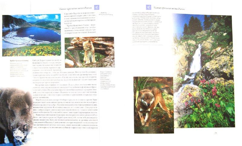 Иллюстрация 1 из 9 для Самые красивые места в России | Лабиринт - книги. Источник: Лабиринт
