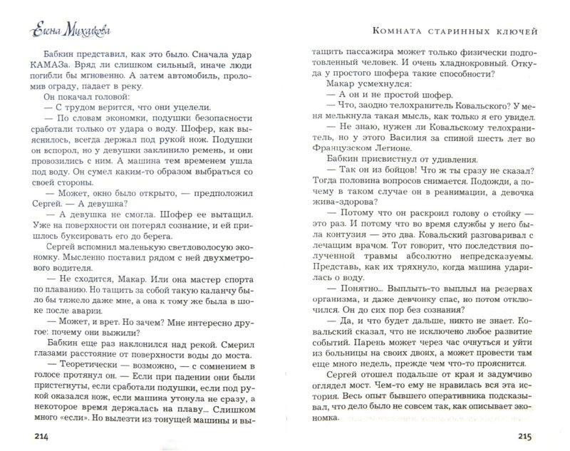 Иллюстрация 1 из 11 для Комната старинных ключей - Елена Михалкова | Лабиринт - книги. Источник: Лабиринт