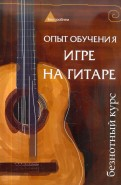 Опыт обучения игре на гитаре: безнотный курс