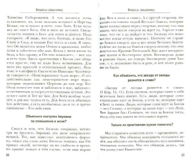 Иллюстрация 1 из 20 для Вопросы священнику Даниилу Сысоеву | Лабиринт - книги. Источник: Лабиринт