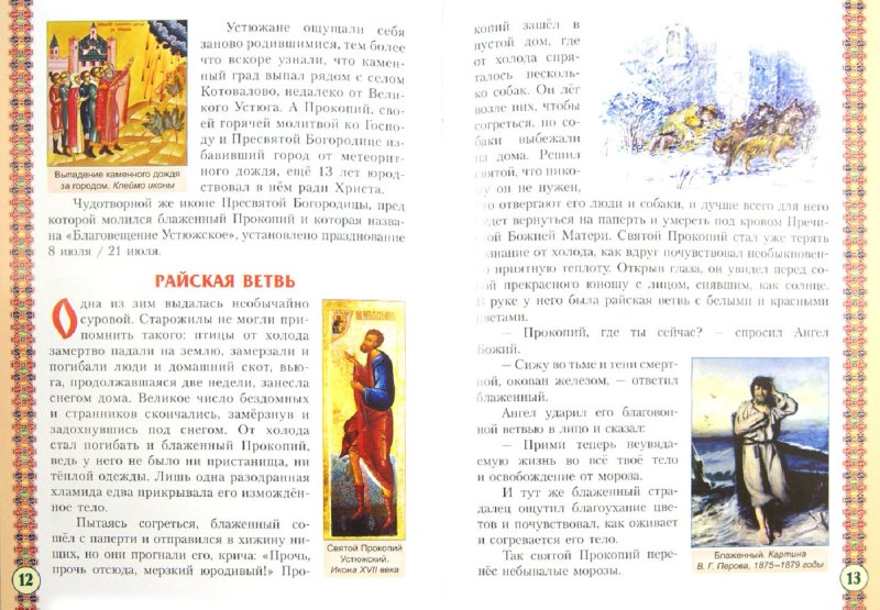 Иллюстрация 1 из 6 для Святой Прокопий Устюжский. Христа ради юродивый   Лабиринт - книги. Источник: Лабиринт