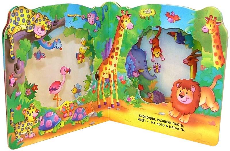 Иллюстрация 1 из 12 для В жарких джунглях. Волшебное окошко - Екатерина Карганова   Лабиринт - книги. Источник: Лабиринт
