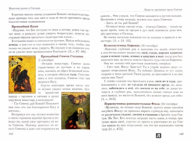 Иллюстрация 1 из 19 для Животные рядом со Святыми - Константин Протоиерей   Лабиринт - книги. Источник: Лабиринт