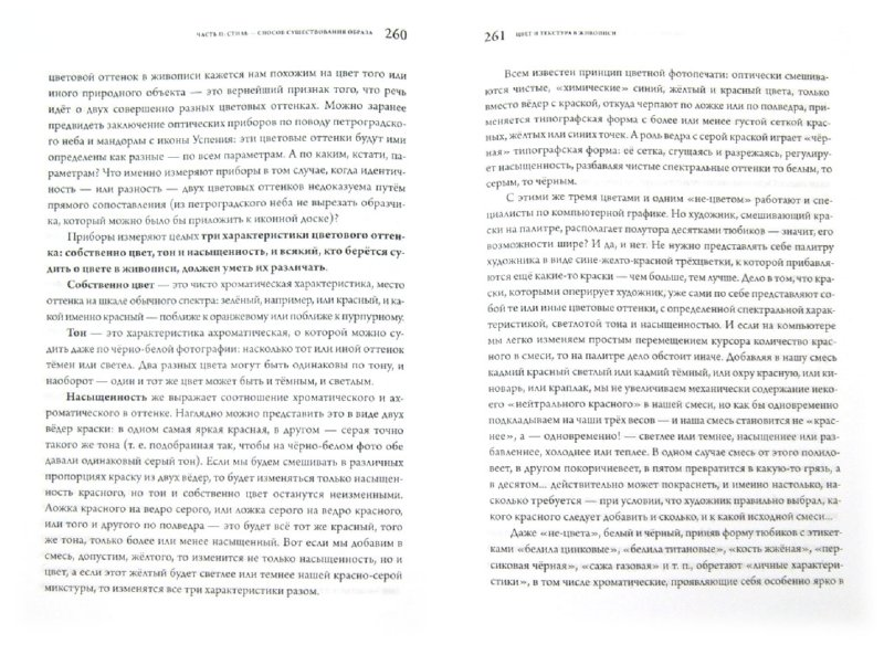 Иллюстрация 1 из 6 для Опыт введения в христианское искусствознание - Ирина Горбунова-Ломакс | Лабиринт - книги. Источник: Лабиринт