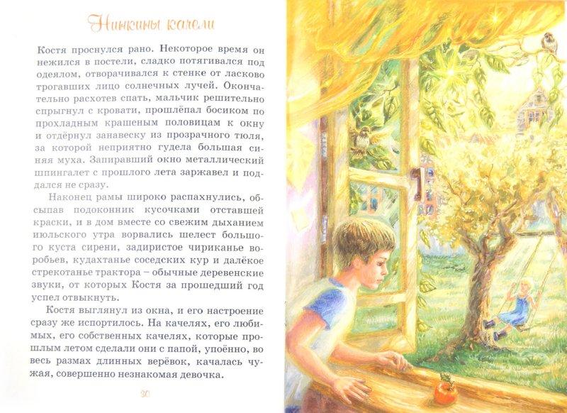 Иллюстрация 1 из 21 для Нинкины качели - Елена Пименова   Лабиринт - книги. Источник: Лабиринт