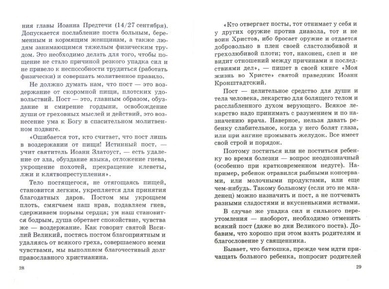 Иллюстрация 1 из 2 для Если в православной семье заболел ребенок - Виктор Грозовский   Лабиринт - книги. Источник: Лабиринт