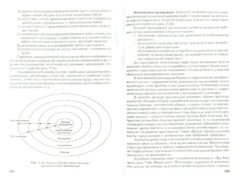 Иллюстрация 1 из 15 для Теория организации - Елена Третьякова | Лабиринт - книги. Источник: Лабиринт
