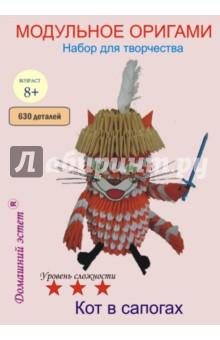 """Набор для творчества """"Кот в сапогах"""""""