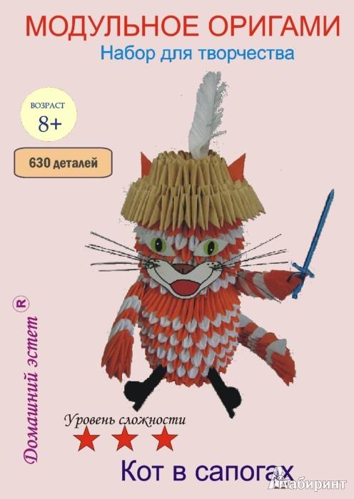 """Иллюстрация 1 из 2 для Набор для творчества """"Кот в сапогах""""   Лабиринт - игрушки. Источник: Лабиринт"""