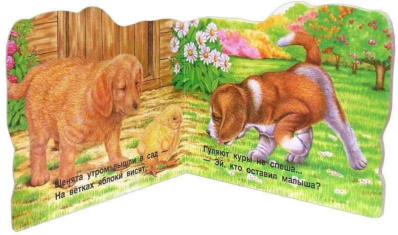 Иллюстрация 1 из 17 для Щенок. Веселые зверята - Екатерина Карганова | Лабиринт - книги. Источник: Лабиринт