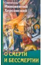 О смерти и бессмертии. Сборник слов и бесед, Святитель Иннокентий Херсонский