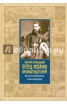Святой праведный отец Иоанн Кронштадтский. Воспоминания самовидцев
