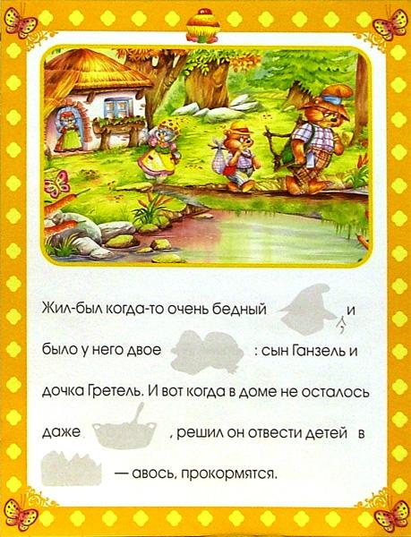 Иллюстрация 1 из 2 для Ганзель и Гретель. Лесные сказки | Лабиринт - книги. Источник: Лабиринт
