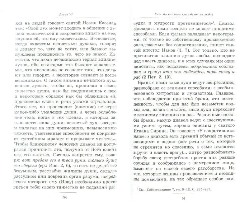 Иллюстрация 1 из 11 для Злые духи и их влияние на людей - Марк Игумен | Лабиринт - книги. Источник: Лабиринт