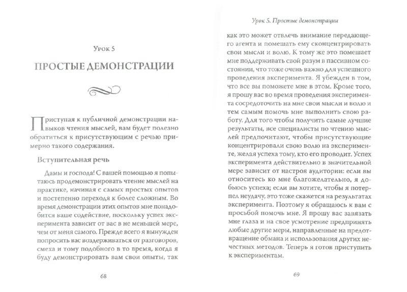 Иллюстрация 1 из 3 для Чтение мыслей на практике - Уильям Аткинсон | Лабиринт - книги. Источник: Лабиринт