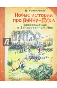 Новые истории про Винни-Пуха. Возвращение в Зачарованный лес