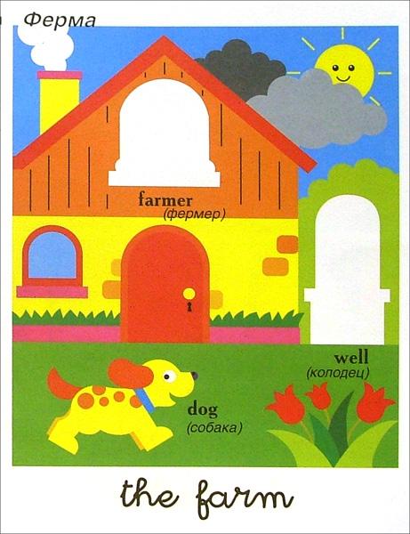 Иллюстрация 1 из 2 для Мои первые слова по-английски. Ферма | Лабиринт - книги. Источник: Лабиринт
