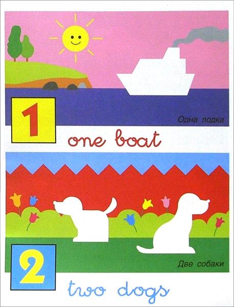 Иллюстрация 1 из 2 для Мои первые слова по-английски. Цифры | Лабиринт - книги. Источник: Лабиринт