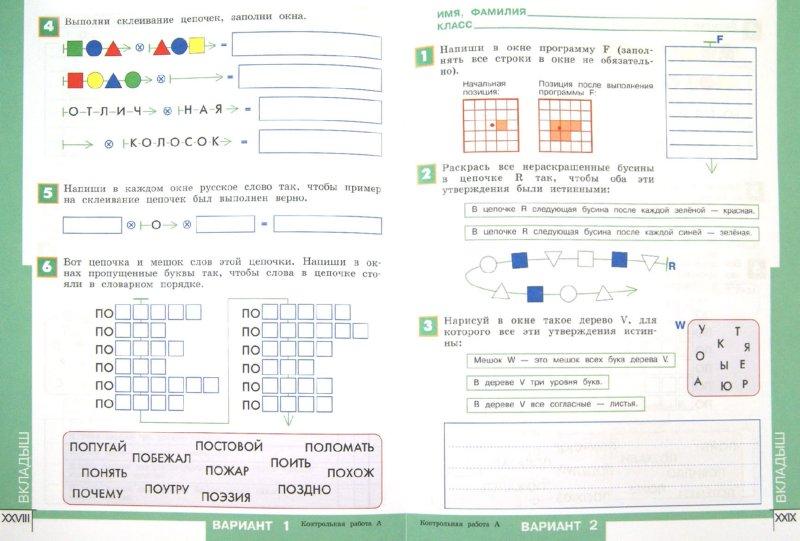 Материалы по информатике 2 класс семенов рудченко