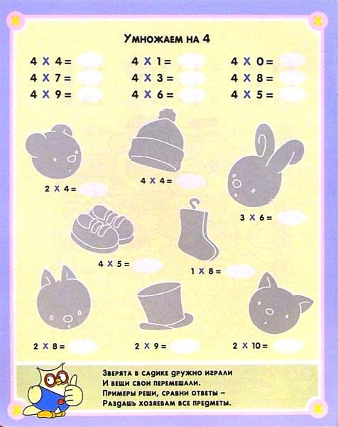 Иллюстрация 1 из 19 для Таблица умножения. Обучающая игра с наклейками (Сова с колоколом) | Лабиринт - книги. Источник: Лабиринт