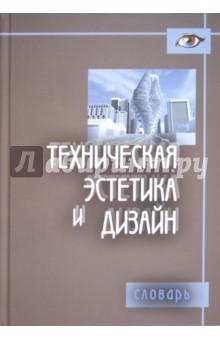 Техническая эстетика и дизайн. Словарь