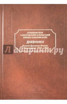 Дневники. Русская Духовная Миссия в Иерусалиме. 1955-1957
