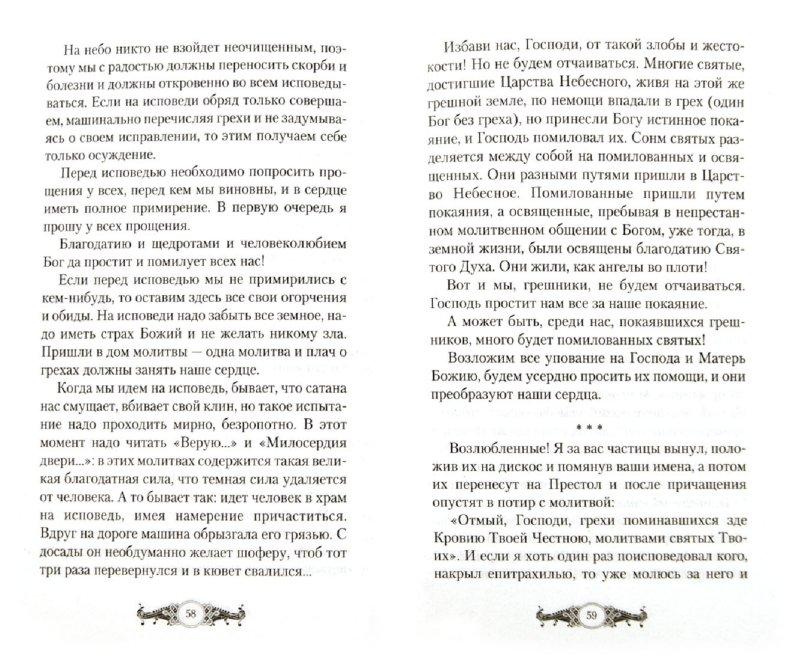 Иллюстрация 1 из 5 для Зажги свечу в своей душе - Савва Схиигумен | Лабиринт - книги. Источник: Лабиринт