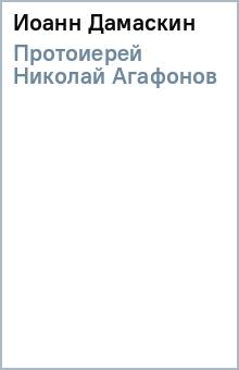 Иоанн Дамаскин