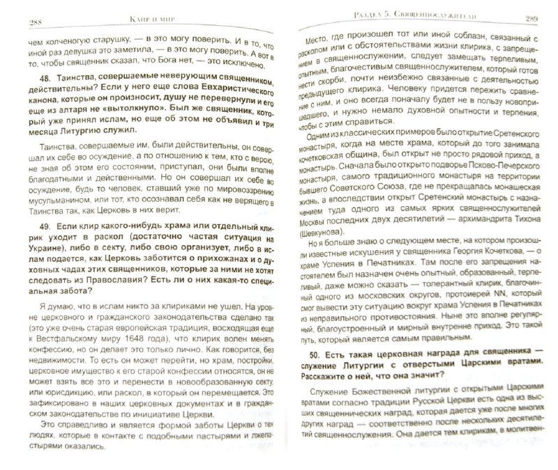 Иллюстрация 1 из 20 для Клир и мир. Книга о жизни современного прихода - Максим Протоиерей | Лабиринт - книги. Источник: Лабиринт