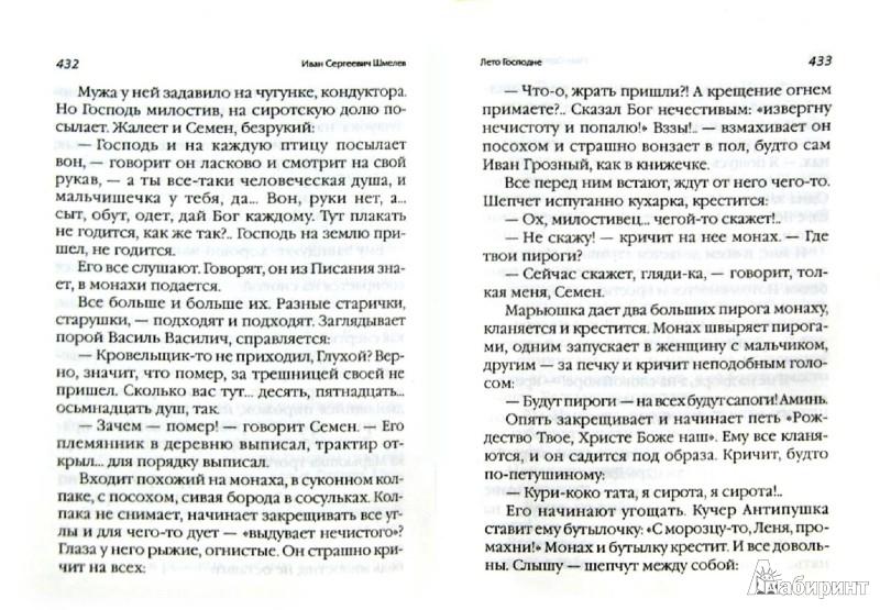 Иллюстрация 1 из 32 для Лето Господне. Богомолье - Иван Шмелев | Лабиринт - книги. Источник: Лабиринт