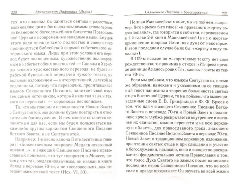 Иллюстрация 1 из 12 для О святой Библии. Священное писание и богослужение. Апологетические беседы - Нафанаил Архиепископ | Лабиринт - книги. Источник: Лабиринт