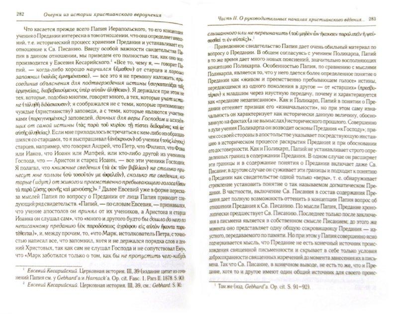Иллюстрация 1 из 10 для Очерки из истории христианского вероучения патристического периода. Век мужей апостольских - Леонид Писарев | Лабиринт - книги. Источник: Лабиринт