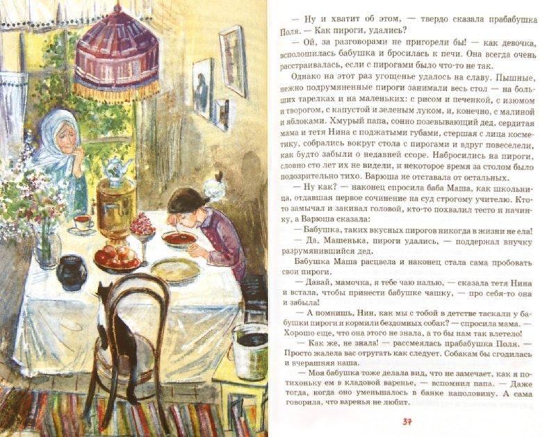 Иллюстрация 1 из 8 для Пасхальная радость прабабушки Поли - Екатерина Каликинская | Лабиринт - книги. Источник: Лабиринт