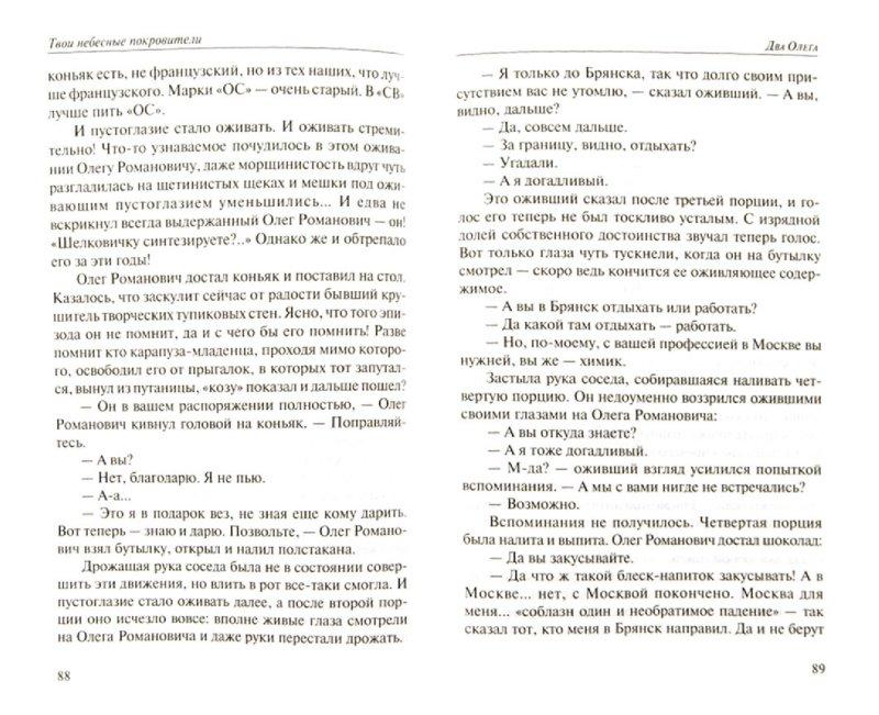 Иллюстрация 1 из 16 для Повести и рассказы. Книга 1 - Николай Блохин | Лабиринт - книги. Источник: Лабиринт