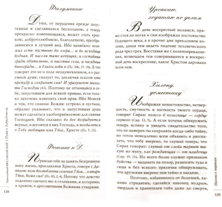 Иллюстрация 1 из 6 для Путь к добродетели - Нил Синайский | Лабиринт - книги. Источник: Лабиринт