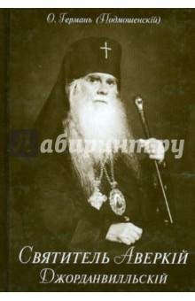Святитель Аверкий Джорданвилльский. Герой свято-русской совести
