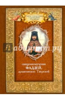 Священномученик Фаддей, архиепископ Тверской. Житие. Поучения. Почитания. Акафист