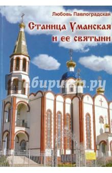 Станица Уманская и ее святыни