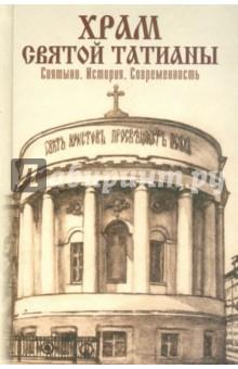 Храм святой Татианы. Святыни. История. Современность дверь храма